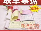 联单印刷【联单】无碳复写纸联单 送货单 维修单 点菜单 票据单