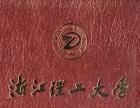 杭州成人本科、杭州成人大专招生