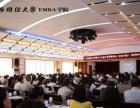 江西财经大学EMBA总裁研修班62期招生报名中