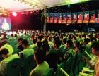 深圳公司年会活动策划答谢会酒会周年庆典演出舞台搭建