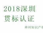 2018深圳贯标申报代理机构贯标申报步骤贯标申报的好处