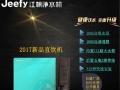 【江帆净水机】加盟官网/加盟费用/项目详情
