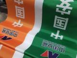深圳横幅 条幅广告公司 专业定做
