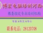 天津市河西区CAD培训班/零基础包教包会