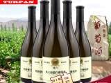 新疆甜白葡萄酒疆品甜葡萄酒有机女士纯葡萄酒批发【拿货旺旺我】