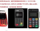 广西南宁市安装随行付,卡友,通刷办理POS代理加盟电话
