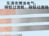 博浪电气铜铝过渡板优质服务