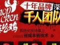 【开一家嘻哈鸡火锅店要多少钱】特色火锅店加盟电话