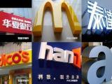 智美广告喷绘写真室内外写真门型展架背景板易拉宝logo墙