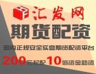 贵阳汇发网国内原油期货配资5000元起配-免费加盟!