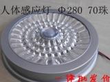 LED人体热释感应吸顶灯 LDE声光控感