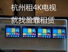 杭州租电脑 杭州租笔记本电脑 杭州电脑租赁公司