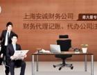 水竹街工商注册国地税注销安诚杨倩茹会计
