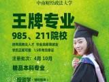 成人教育 上班快速拿学历 国家承认文凭