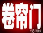 天津西青区鑫旺有限公司,定制电动卷帘门,车库门,防火门