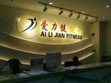 愛力健健身俱樂部