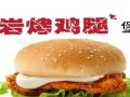 【美汁堡加盟费用】2017美汁堡加盟电话及加盟条件