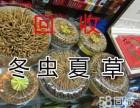专业高价回收海参鱼肚鱼翅鲍鱼燕窝鹿茸回收冬虫夏草