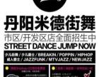 MID 街舞嘻哈潮流馆