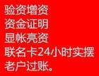 湘潭市企业验资 增资 减资
