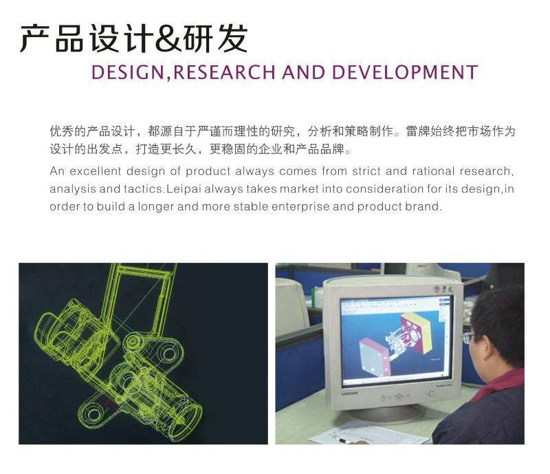 产品设计 研发 4.jpg