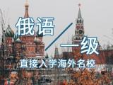 济南零基础俄语培训班,俄罗斯留学班,兴趣学习俄语,可试学