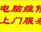 华开路北洋泾路浦东大道张杨路专业电脑维修笔记本系统清灰装机