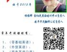 安平金阳光英语培训中心常年开课课程有