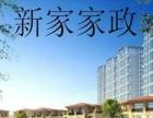 宜昌新家家政服务中心长年提供保姆,做饭阿姨,护工等