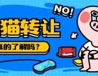 华南地区3C数码TM标专营店多类目天猫转让