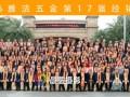 惠州集体照大合影拍摄/会议高清录像/照片冲印