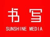 書寫文化傳媒 標志設計 宣傳片廣告片拍攝 品牌策劃
