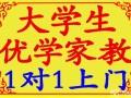 免费推荐唐山大学生家教 小初高 数理化英语均可