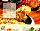 特色披萨加盟|投资小,回本大