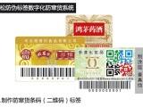深圳防窜货标签 物流追溯系统 条码二维码标签