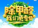 北京除甲醛公司免費檢測十年質保CMA復檢不達標退款