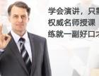 杭州拱墅演讲比赛训练多少钱?