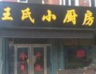 转让东辽160㎡餐馆12万元