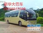 杭州到濮阳客车大巴 %%15258847890%%大巴车的汽