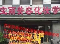 徐州韩式半永久培训芭宝丽美容化妆学校