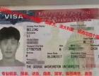 美国旅游签证专业办理拒签再签