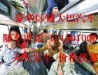 (如皋到湘潭的直达汽车)15150105008发车时刻表