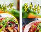 北京正宗重庆鸡公煲加盟加盟加盟 干锅