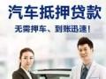 柳州汽车不押车贷款