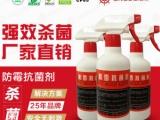 广州佳尼斯防霉剂AEM5700-F+祛霉翻箱防霉剂