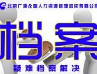 昌平天通苑专业办理死档激活,,档案补办,档案进京