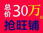 (出售) 火车站紫荆之星20一60平临街旺铺 现房包租