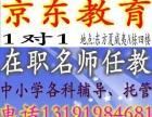 北京 燕郊初中高中各科补习,名师任教,价格低!