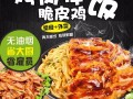 各种快餐免费传授烤肉拌饭脆皮鸡饭鸡排饭肉夹馍加盟