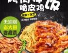 韩式烤肉饭炸鸡饭脆皮鸡饭肉夹馍加盟食上汇特色小吃